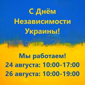 В День Независимости Украины - работаем!