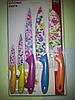 Набор ножей с керамическим покрытием-5шт