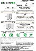 Комплект подоконник, отлив, сетка, окна  40mm стп. StekoS700+Roto фурнитура - 2шт согласно заказа№815
