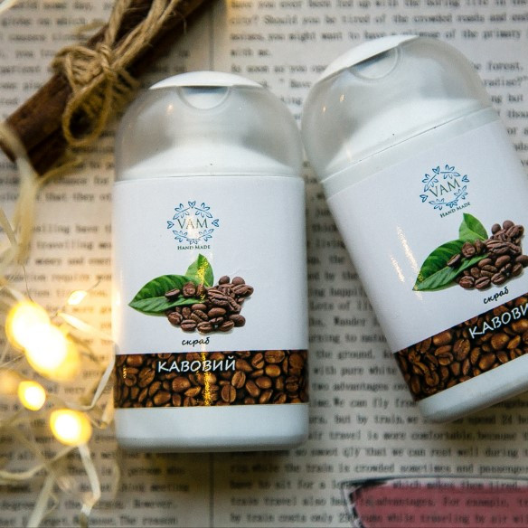 Кофейный скраб hand made кавовий скраб
