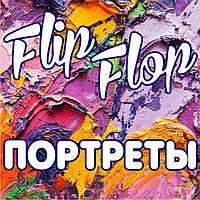 FlipFlop (флип флоп) портреты