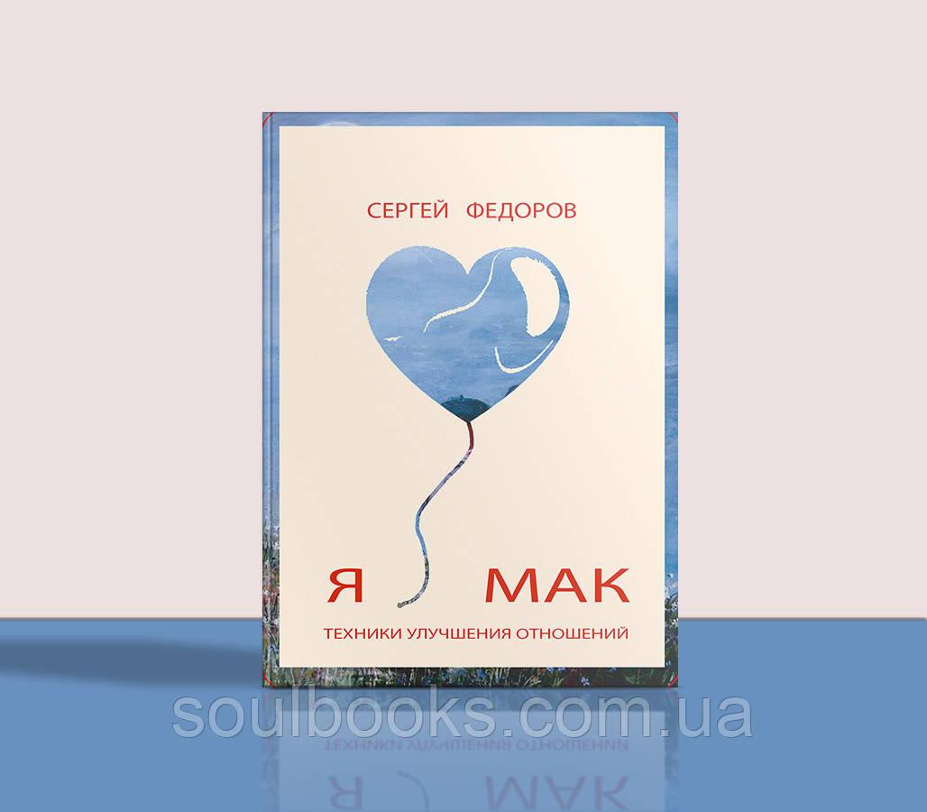 Я люблю МАК (сборник упражнений по работе с метафорическими картами). Сергей Федоров