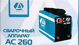 Компактная сварка инверторная Днестр АС-260, фото 2