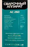 Компактная сварка инверторная Днестр АС-260, фото 3