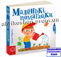 Маленькі помагайки - дитяча розвиваюча книга, Василя Федієнка. (4420)