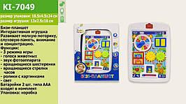 KMKI-7049 Муз разв.БІЗІ-планшет  батар.,в кор. 19*4,5*25см