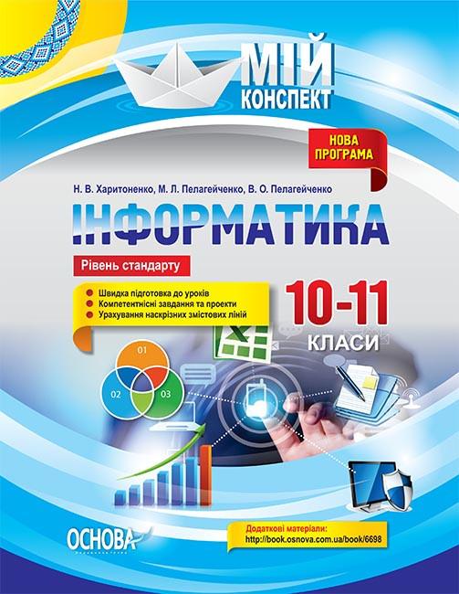 Харитоненко НВ, Пелагейченко МЛ - Інформатика: 10–11 класи Рівень стандарту