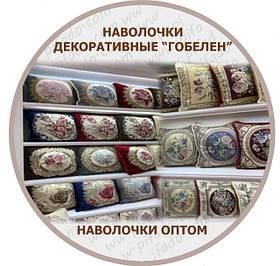 "Наволочки декоративные ""60х60"""