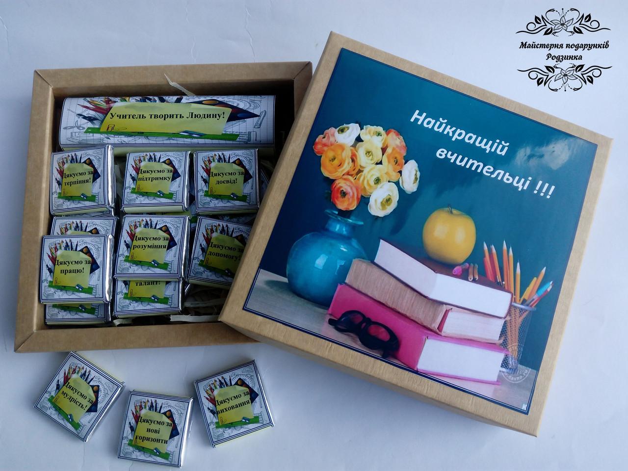"""Шоколадний набір """"Найкращій вчительці"""" 120 грам. Подарунок вчительці на День вчителя,випускний,День знань"""