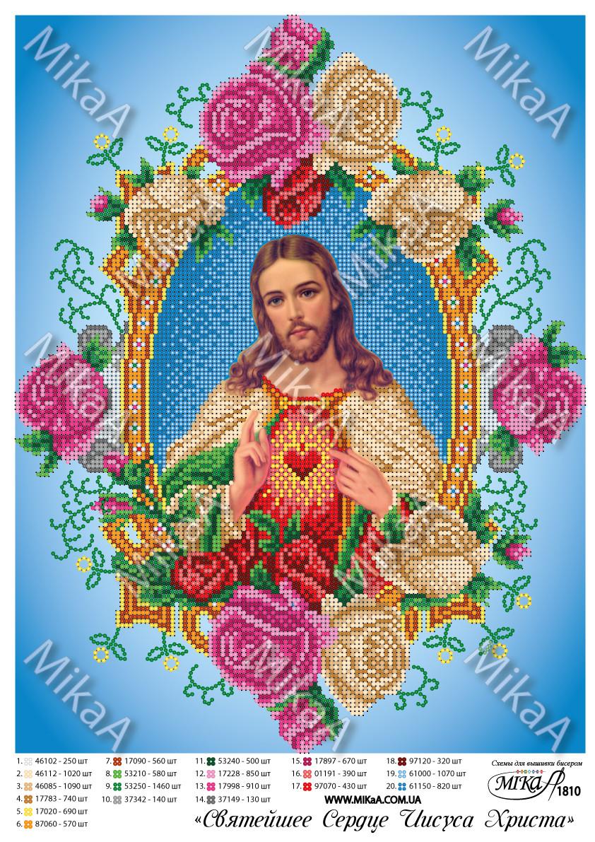 """Схема для частичной вышивки бисером - «Святейшее Сердце Иисуса Христа"""""""