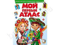 Детская книга Моя первая книга. Мой первый атлас. Пегас 9789669471529. Рус