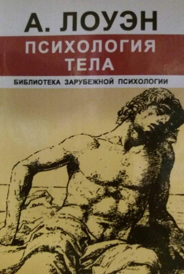 Психологія тіла. А. Лоуен