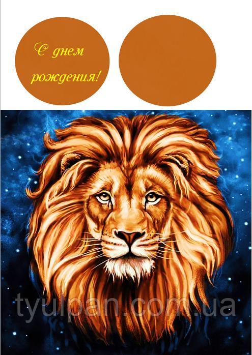Вафельная картинка букеты цветы  для женщин и мужчин лев