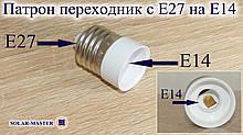 Патрон переходник с Е27 на Е14