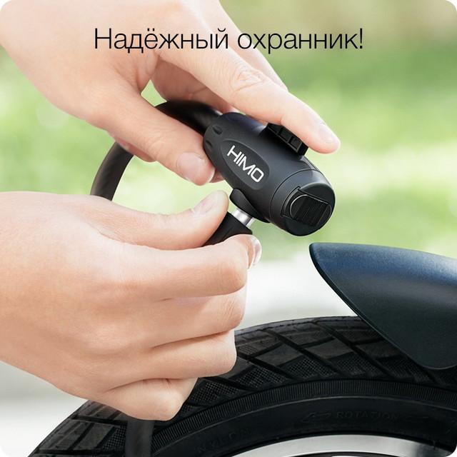Замок тросовый для велосипеда Xiaomi HIMO L150 Portable Folding Cable Lock Черный