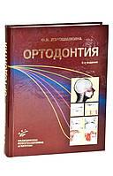 Ортодонтия изд.2 испр. и доп. Хорошилкина Ф. Я.