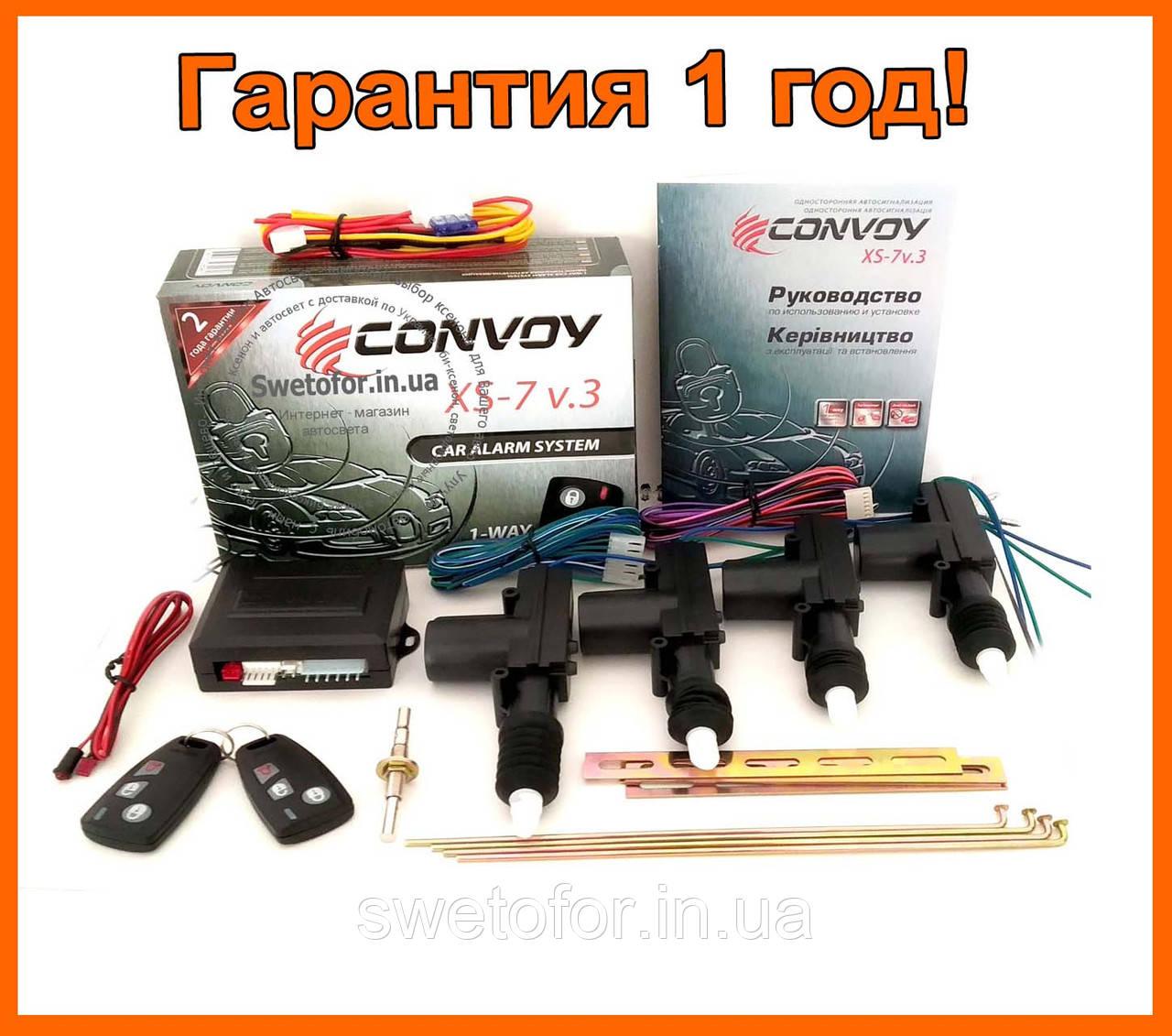 Комплект авто-сигналізація CONVOY XS-7 v.3 і центральний замок на чотири двері.