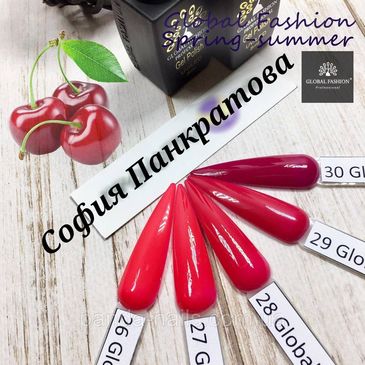 Гель лак Summer-Spring Global Fashion ( №26 - №30) 8 мл