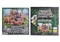 Наст. игра Животные нашей планеты - 2 Пок. NEW /10/ (G-JNP-01U)