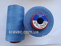 Нитки Coats Epic 07349/ 120/5000м