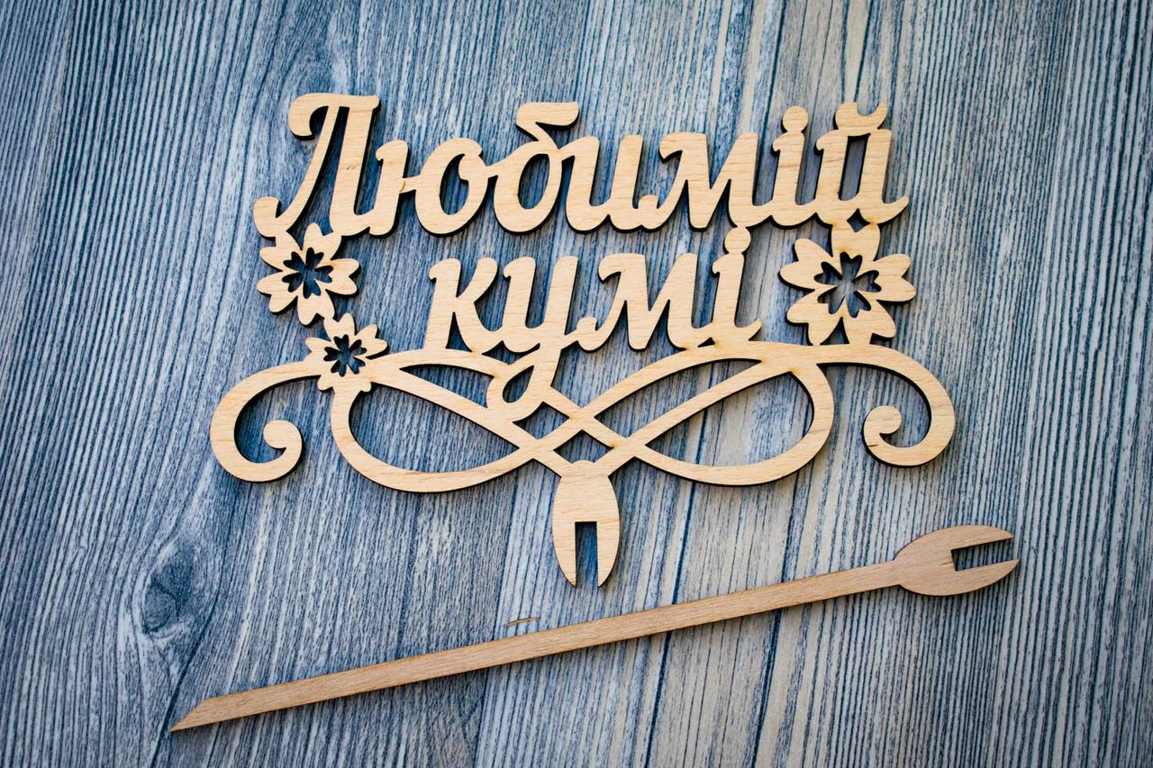 Топпер для цветов и торта оптом (Любимiй кумi)