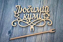 Топпер для цветов и торта (Любимiй кумi)