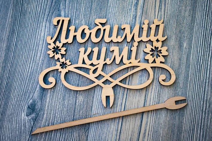 Топпер для цветов и торта оптом (Любимiй кумi), фото 2