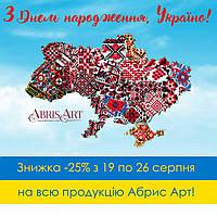 Скидка -25% на Абрис Арт