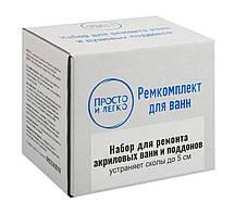 Ремонтный набор для акриловых ванн ПРОСТО И ЛЕГКО для сколов и микротрещин с полировкой 20 г Белый (rk_acr_20), фото 2