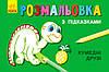 Кн. розмальовка з підказками : Кумедні друзі (р/у) /20/(С560004РУ)