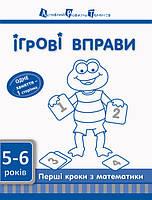 Ігрові вправи АРТ : Перші кроки з математики. Рівень 2 (у)(20)(ДШ11602У)