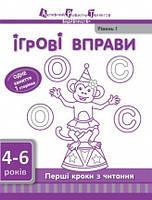 Ігрові вправи АРТ: Перші кроки з читання. Рівень 1 (у)(20)(ДШ11605У)
