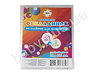 Обложки. Tascom 2615-TM. На альбомы для рисования формата А4. В комплекте 3 шт. (Цена за комплект)