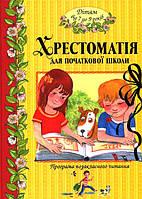 Хрестоматія для початкової школи. Позакласне читання. Дітям від 7 до 9 років. Видавництво: МАХАОН-УКРАЇНА