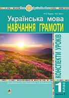 Укр мова Навч грамоти 1 кл Конспекти уроків у 2-х ч. Ч.1 (Вашуленко)
