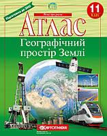 Атлас + контурная карта. Географическое пространство Земли 11 класс