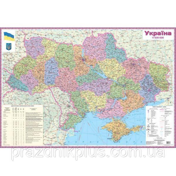 Плакат школьный: Украина. Политико-административная карта (масштаб 1:1 500 000)