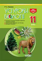 Біологія 11кл Усі уроки