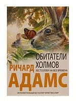 Обитатели холмов - Ричард  Адамс (353580)
