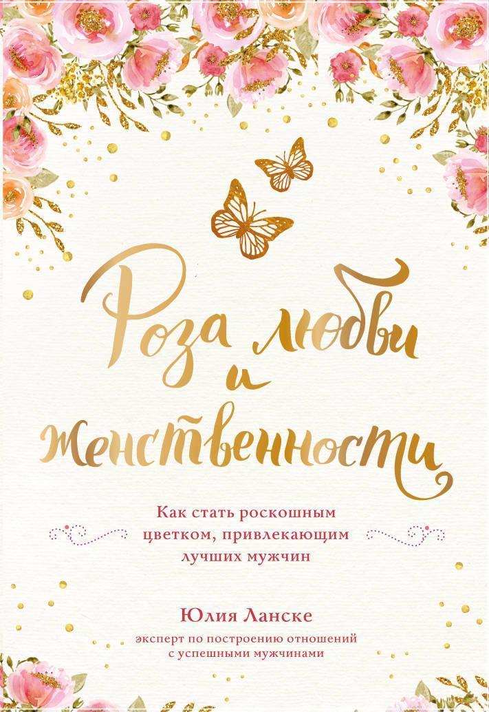 Роза любви - Юлия Ланске (353727)
