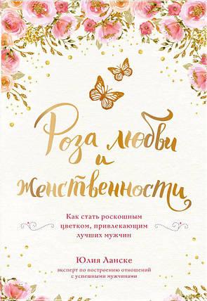 Роза любви - Юлия Ланске (353727), фото 2