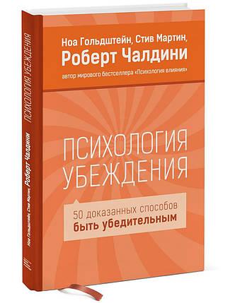 Психология убеждения. 50 доказанных способов быть убедительным - Роберт Чалдини (353745), фото 2