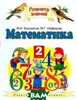 Башмаков Марк Иванович, Нефедова Маргарита Геннадьевна Математика. Учебник. 2 класс. В 2 частях. Часть 1. ФГОС