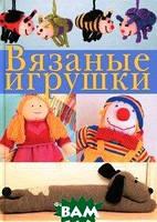 Фиона Мак-Таг Вязаные игрушки