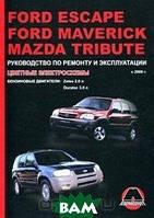 А. Т. Калюков Ford Escape / Ford Maverick / Mazda Tribute с 2000 г. Руководство по ремонту и эксплуатации. Цветные электросхемы. Бензиновые двигатели: