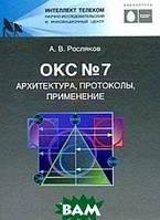 А. В. Росляков Окс  7. Архитектура, протоколы, применение