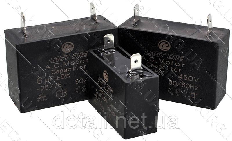 Конденсатор Last One 2.5мкф прямоугольный HY88-A CBB-61 (38*19.5*31мм)