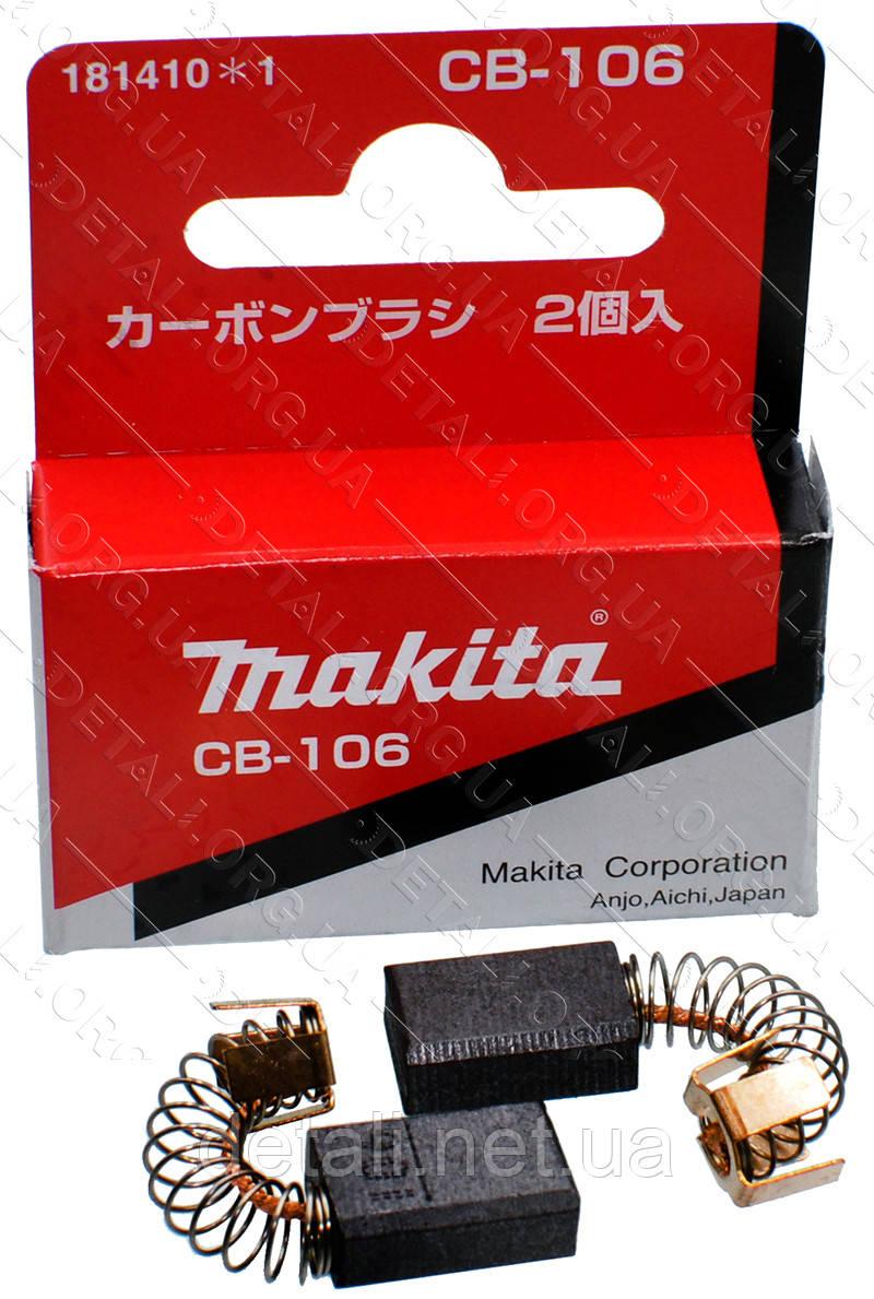 Щітки Makita CB-106 оригінал 6х10 181410-1