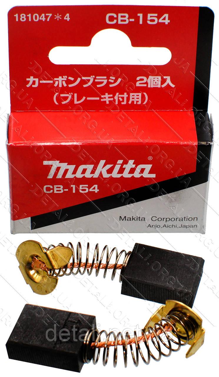 Щетки Makita CB-154 оригинал 6,5х13,5 181047-4