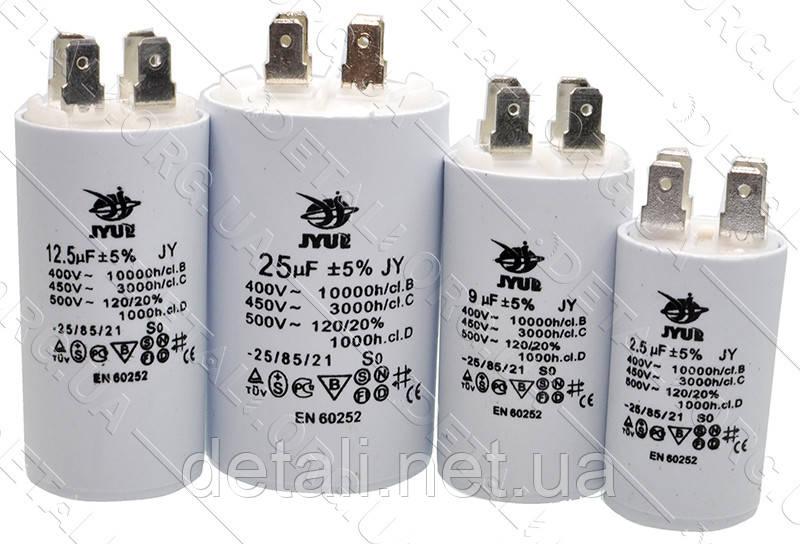 Конденсатор JYUL CBB-60H 20мкф - 450 VAC клеми (40*70 mm)